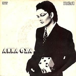 1978 – RCA Italiana PB 6144